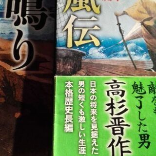 葉室麟「春風伝」高杉晋作、 「潮鳴り」2冊まとめて【ムベの本棚】...