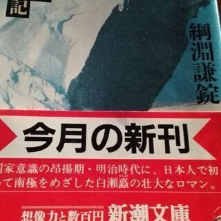 極 白瀬中尉南極探検記【ムベの本棚】