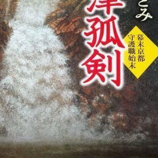 西洋史に造詣の深い藤本ひとみ「会津孤剣」【ムベの本棚】