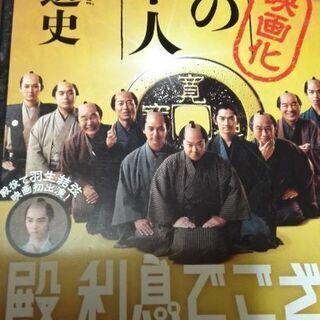 殿、利息でござる 映画化 「無私の日本人」【ムベの本棚】#羽生結弦