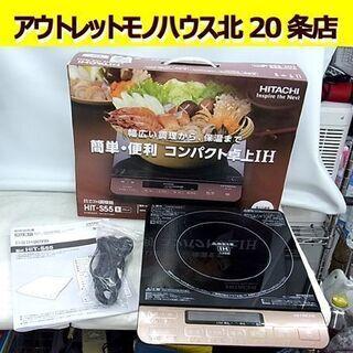 美品 卓上IH調理器 クッキングヒーター HIT-S55 B ブ...