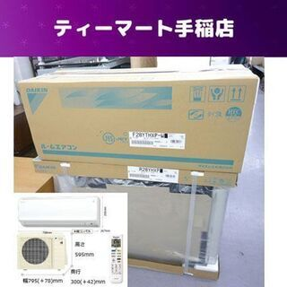 新品 未使用 ダイキン エアコン スゴ暖 S28YTHXP 暖房...