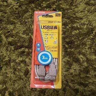 ELECOM USB延長ケーブル 3m【USB-EA3】 USB...