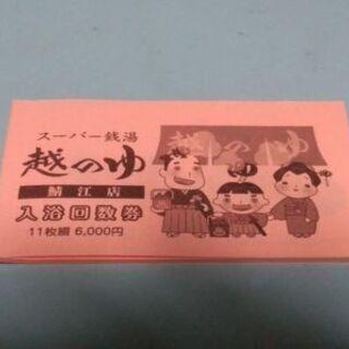 越のゆ 鯖江店 入浴回数券11枚綴り