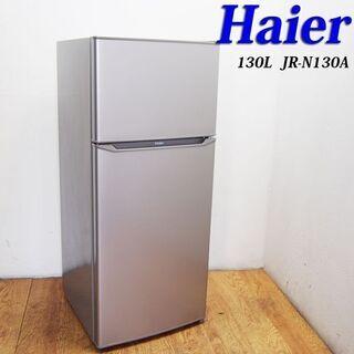 配達設置無料!美品 2019年製 130L 冷蔵庫 上冷凍タイプ...