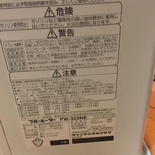 石油ファンヒーター(fw-323NE) - 名古屋市