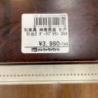 【トレファク南浦和】 神居民芸 ダークブラウン - 売ります・あげます