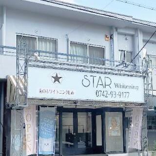 大和 西大寺 駅徒歩3分☆セルフホワイトニングSTAR