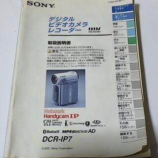 SONY DCR-IP7