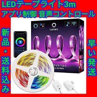 LED テープ ライト 3m スマート 防水 防塵 音楽同期照明...