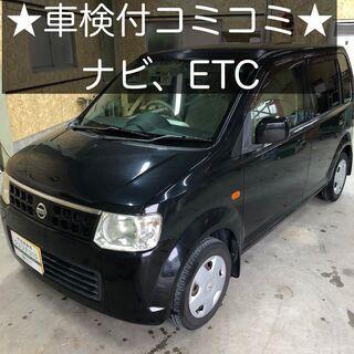 総額5.9万円★ナビ★ETC★平成20年式 日産 オッティ S ...
