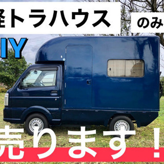 【ネット決済】軽トラキャンピングカー  ハウスのみ販売