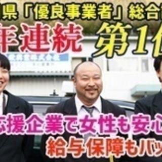 【未経験者歓迎】タクシー乗務員/普免/AT限定OK/業界No.1...