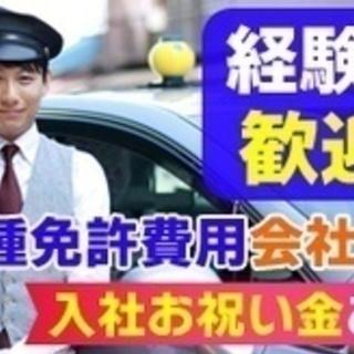 【ミドル・40代・50代活躍中】タクシードライバー ドライバー経...