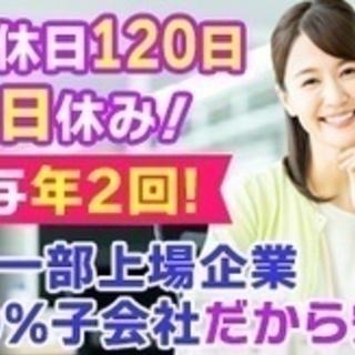 【マイカー通勤可】経理事務/東証一部上場企業100%子会社/土日...