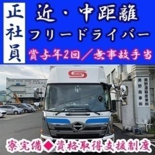 【未経験者歓迎】4Tドライバー/正社員/月給 264,000円 ...