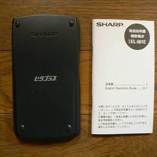 シャープ関数電卓ピタゴラス EL-501E