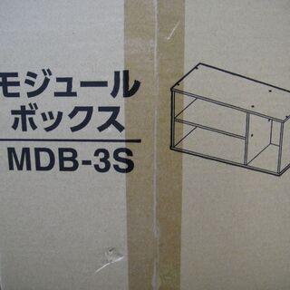 アイリスオーヤマ(IRIS) モジュールボックス MDB-3S ...