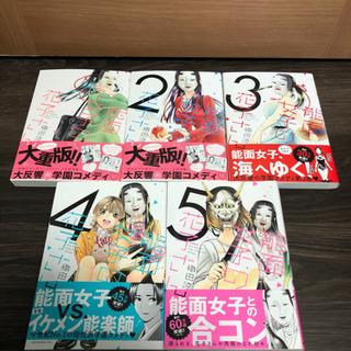 【漫画】能面女子の花子さん 1〜5巻