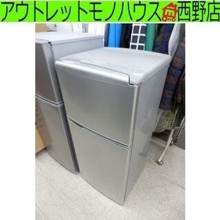 訳アリ 冷蔵庫 2014年製 109L 2ドア 直冷式 100L...
