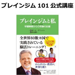 ブレインジム101公式講座 ~自分の能力スキルアップのために~