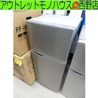 冷蔵庫 2017年製 118L 2ドア 直冷式 右開き 100L...