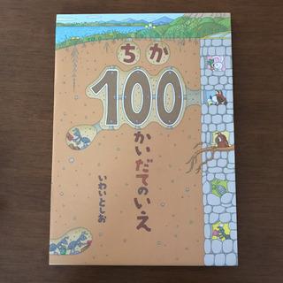 100かいだてのいえ・ちか100かいだてのいえ2冊セット