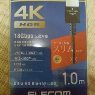 【ネット決済・配送可】プレミア HDMI ケーブル スリムタイプ