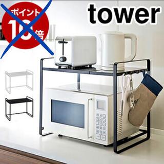 【2000円】電子レンジ周辺収納 Towerシリーズ