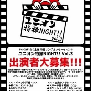 ユニオン特撮night vol.3  出演者募集!!
