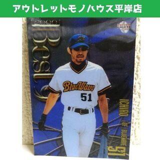 イチロー ベースボールマガジン 2000ベスト9 B15 BBM...