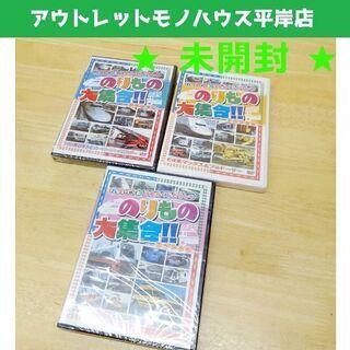 未開封 DVD 乗り物・列車 3枚セット れっしゃとはたらくじど...