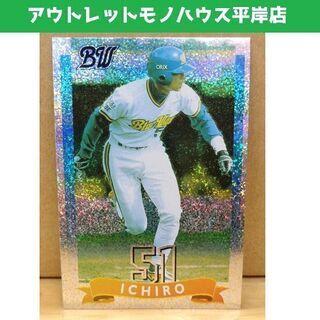イチロー プロ野球チップス スターカード カルビー 1998年 ...