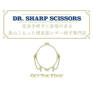 理容、美容師さん、トリマーさん必見!当日仕上げ!千葉県でハサミ研...