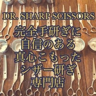美容師、トリマーさん必見!当日仕上げ!千葉県でシザー出張研ぎサー...