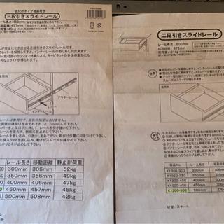 引き出し用スライドレール 取外し品 − 山口県