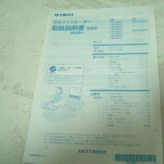 大阪ガス ガスファンヒーター - 売ります・あげます