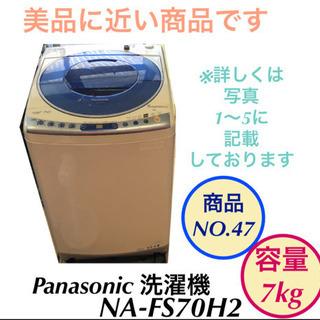 Panasonic 洗濯機 7kg NA-FS70H2 NO.4...