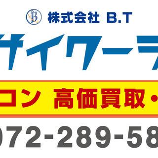 🌟2013年~2020製のエアコンお売りください!🌟