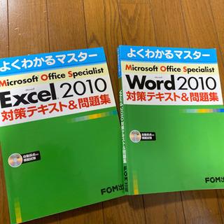 Excel、Word 対策テキストと問題集
