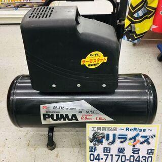 PUMA SB-L30MVT 常圧コンプレッサー【リライズ野田愛...