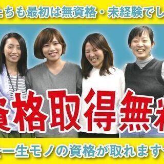 【必見!】無料で資格を取得して勤務開始!⇒月収26万円以上可!【...