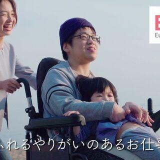 【正社員募集】月給22万円~未経験OK!訪問介護スタッフ 【注目...