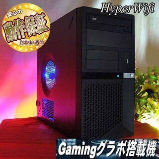 ★特価品★ハイパーWifi PC工房ゲーミング★フォートナイト◎...