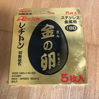 金の卵 180  新品