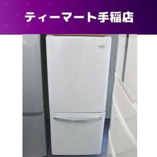 訳あり 2ドア冷蔵庫 138L 2014年製 ハイアール JR-...