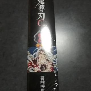鬼滅の刃22巻同梱版