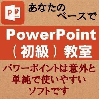 使ってみたくなるPowerPoint(初級)