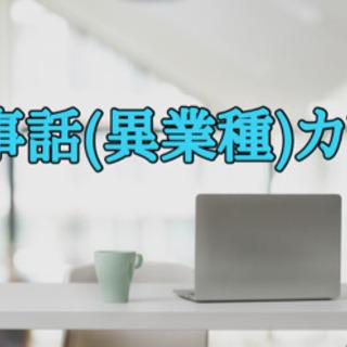 27日(火)19時〜@天神☆お仕事話(異業種)laraカフ…
