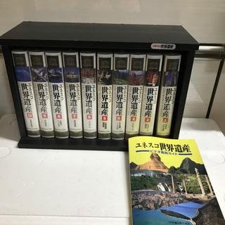 ユネスコ 世界遺産 VHS